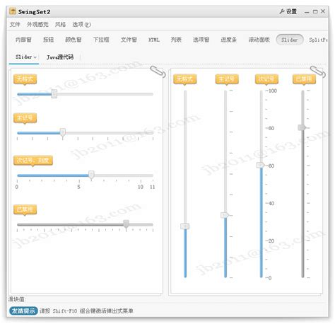 swing lookandfeel 原创 一款符合当前主流审美的swing外观 look and feel 测试版发布 爱程序网