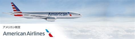 American Airlines Mba by Jalマイレージバンク アメリカン航空