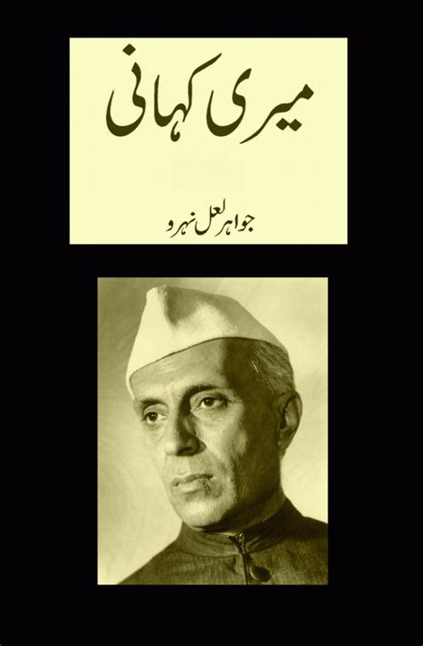 jawaharlal nehru biography in hindi essay veterans day 2013 10th annual national poster essay