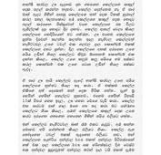 Sri Lanka Sinhala Wal Katha SIYALUMA KATHA Udenika 2