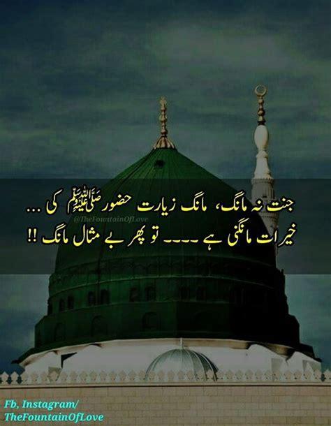 Set Madina Syari 1 islamic image islamic islam and allah