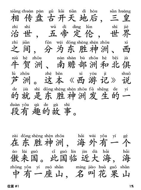 Read Chinese on Kindle with Pinyin/Zhuyin Annotation
