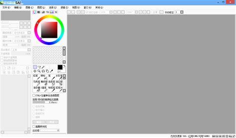 Sai绘画软件免费下载 Sai绘画软件 Easy Paint Tool Sai V1 3 1 中文破解版 东坡下载