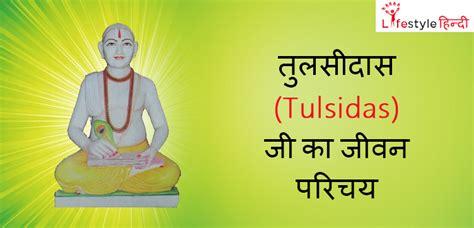 biography tulsidas hindi language त लस द स क ज वन पर चय goswami tulsidas ki jeevani
