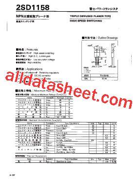 et191 transistor datasheet 2sd1158 데이터시트 pdf list of unclassifed manufacturers