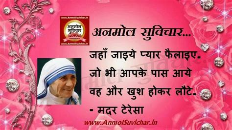 mother teresa ki biography in hindi gyan ki baatein on images anmol suvichar hindi quotes