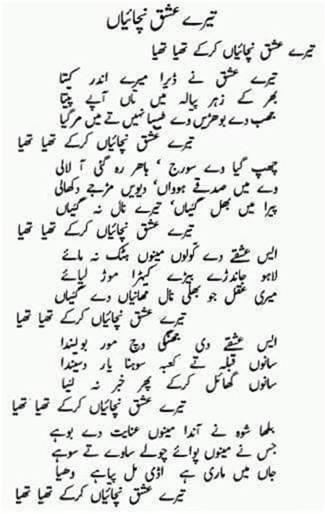 Translate Kia Kaha Baba Bulleh Shah Shairi Poetry