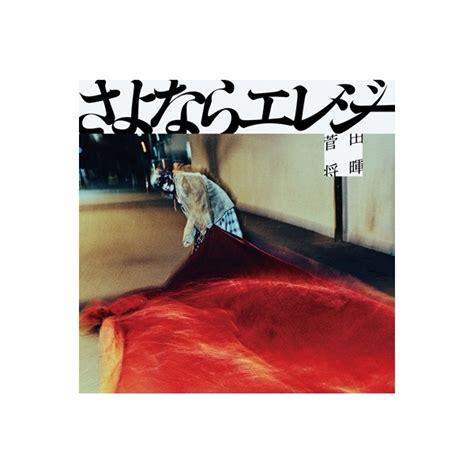 Elegy Maxi lohaco 菅田将暉 さよならエレジー cd maxi j pop hmv lohaco店