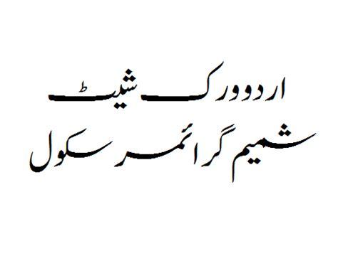 printable urdu worksheets shamim grammar school sgs