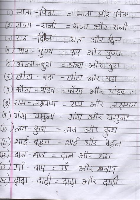 Swachh Bharat Essay In Sanskrit by I Want 20 Dwand Samas In Plz Brainly In