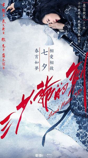 Dvd With Sword 2016 photos from sword master 2016 poster 4