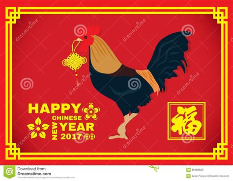 new year animals chicken happy new year 2017 card is chicken and