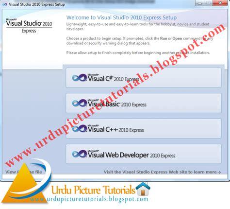 tutorial visual web developer 2010 express microsoft visual studio 2010 express all in one setup iso