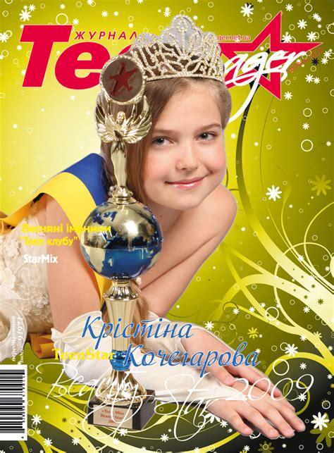 ukranian teen ukraine junior eurovision 2011 украина детское