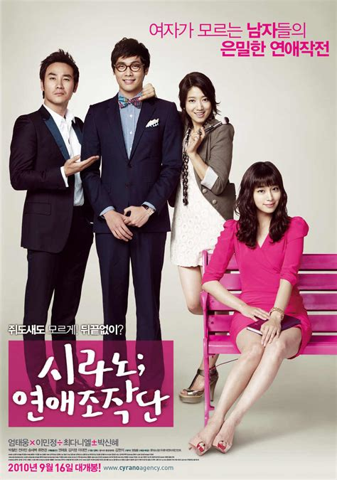 film drama wiki cyrano agency wiki drama fandom powered by wikia