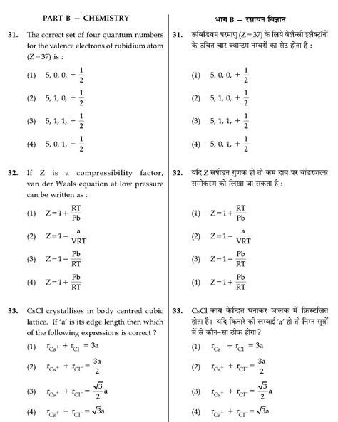 paper pattern jee main jee mains question paper 2014 questions 31 to 60 latest