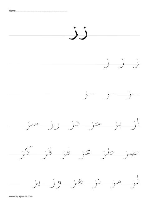 Dal Letter Grades Arabic Alphabet Za Handwriting Practice Worksheet Learn