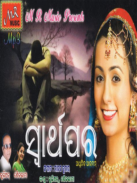 song odia odia songs chenga gadei odia songs