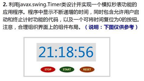 java timer swing java swing中timer类的学习 守功 博客园