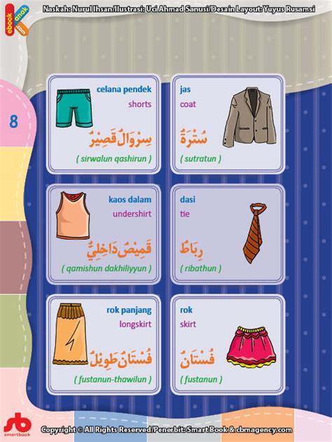 E Book Anak Muslim 4 Bahasa kamus bergambar anak muslim pakaian bahasa indonesia