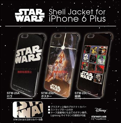 Wars Iphone 6 wars shell jacket for iphone 6 plus