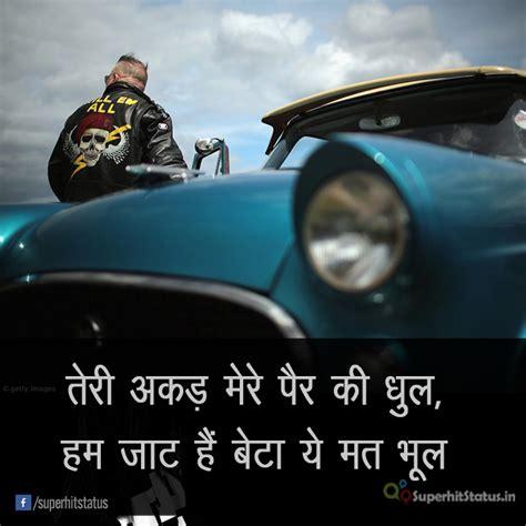 attitude jat status best whatsapp status status for whatsapp superhit status