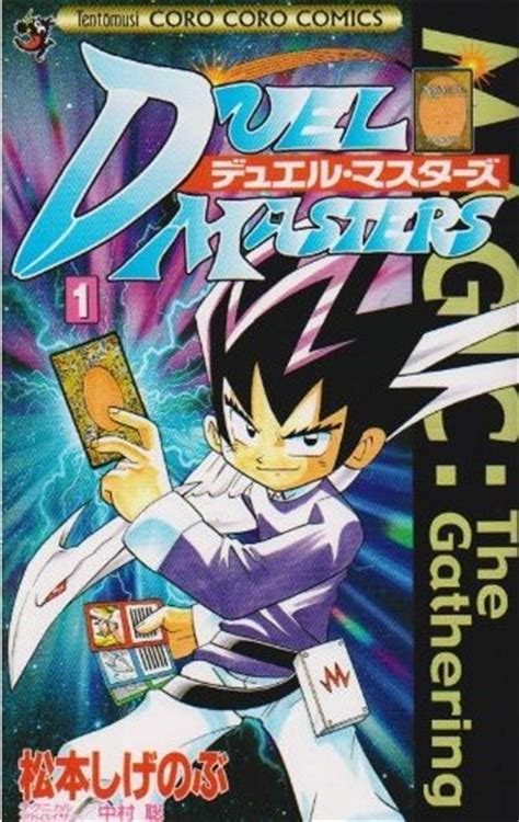 blunt magic the monsters and trilogy volume 1 books duel masters series 1 duel masters wiki fandom