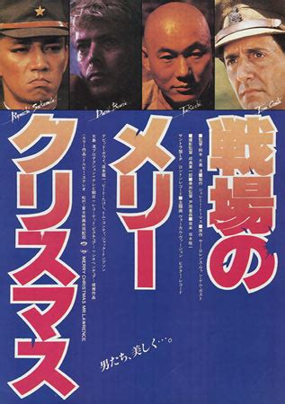 merry christmas  lawrence japanese  poster  chirashi