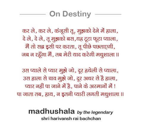 harivansh rai bachchan poems madhushala verses on quot destiny quot by sh harivansh rai