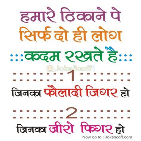 fb yadav status in hindi high attitutde whatsapp status page 2 jokescoff
