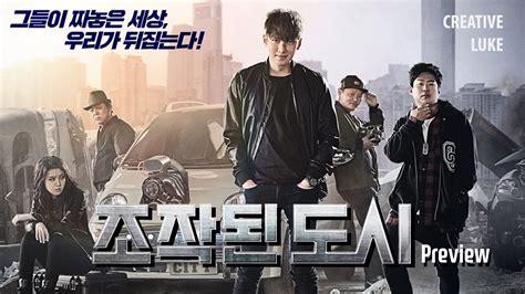 film korea fabricated city luke movie 조작된 도시 fabricated city 2017 youtube