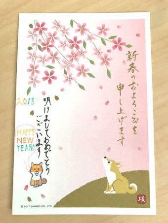 japanese new year card template 2018 nengajoo japanese new year post card nengajo s year 2018