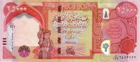 buy iraqi dinar iraqi dinar buy iraqi dinar beli dinar iraq jual dinar iraq harga
