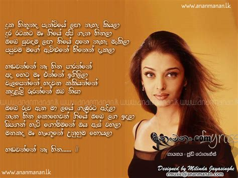 sinhala songs lyrics jude rogans songs lyrics panchiye jude rogance sinhala song lyrics ananmanan lk