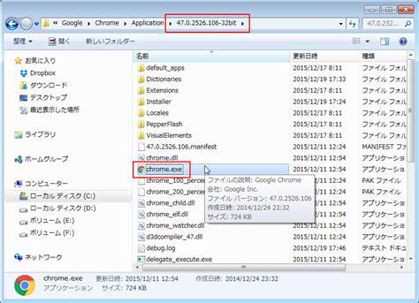 Chrome Exe | chromeの32bitと64bit版を同時インストールし使う方法 btoパソコン jp