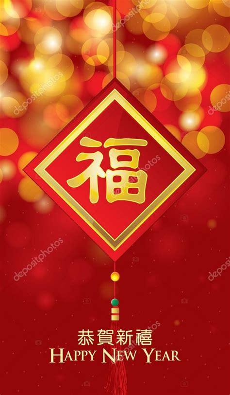new year happiness symbol tarjeta de felicitaci 243 n de a 241 o nuevo chino con s 237 mbolo de