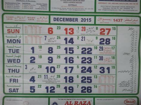 Shia Islamic Calendar Search Results For Islamic Calendar 1436 Shia Calendar