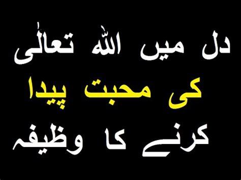 tutorial video készítése dil mein allah ta ala ki mohabbat paida karne ka wazifa