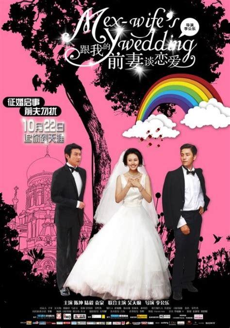 film china ex yuan quan 袁泉 movies actress china filmography