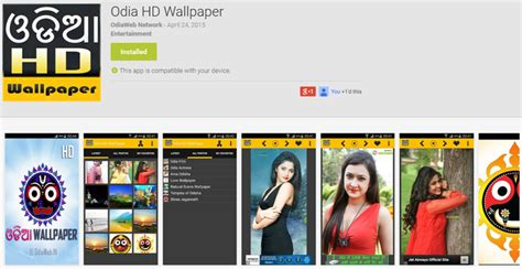 hd wallpaper download android app odiaweb com odia android application download