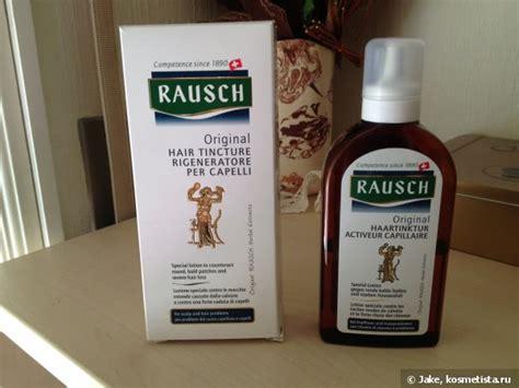 rausch original hair tincture активатор роста волос отзывы косметиста