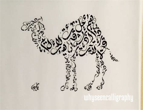 arts and letters 2 25 arabic calligraphy camel of arabia print by 1083
