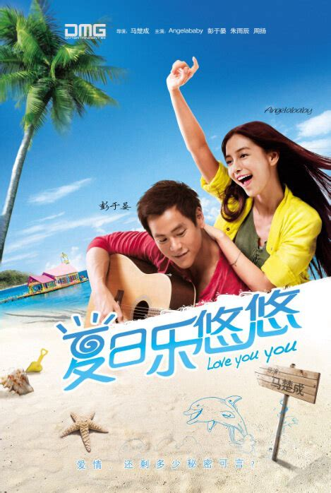 Film China Love You You | photos from love you you 2011 movie poster 4
