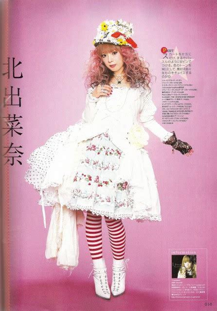 Majalah Anime Animonster Dec 2007 Volume 105 nana kitade nana kitade minitokyo