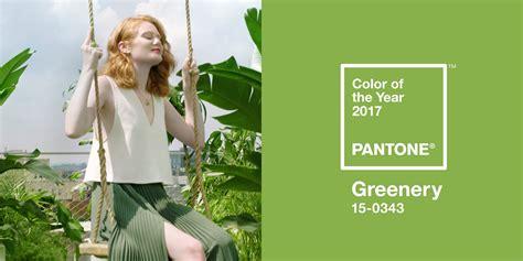 greenery code pantone 公布 2017 年度代表色 这次居然是充满生机的 草木绿 理想生活实验室 为更理想的生活