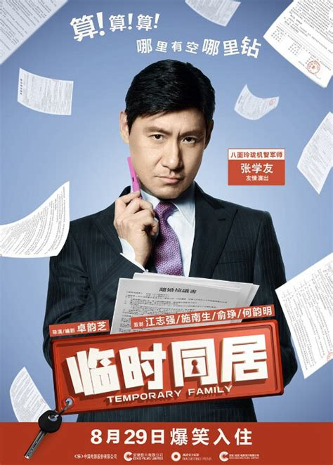 Watch Temporary Family 2014 Full Movie Photos From Temporary Family 2014 Movie Poster 7 Chinese Movie