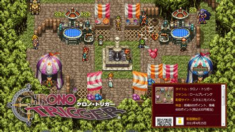 chrono trigger android chrono trigger para windows 7