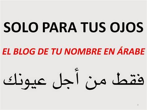imagenes de hola en arabe tu nombre en 193 rabe en letras arabes nombres y frases