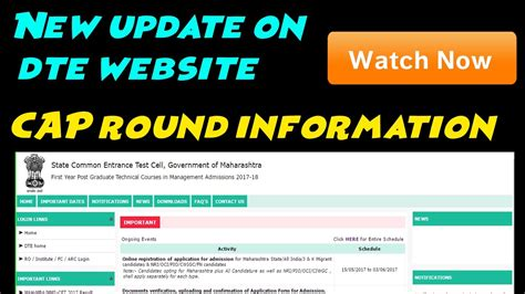 Dte Notification For Mba 2017 by Cap Update Pdf On Dte Website Mba 2017