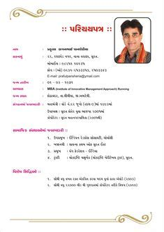Bio Data Exle by 124958274 Png 1275 215 1650 Biodata For Marriage Sles